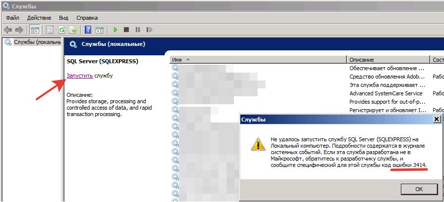 Не удалось запустить службу SQLEXPRESS -ошибка 3414 (2)