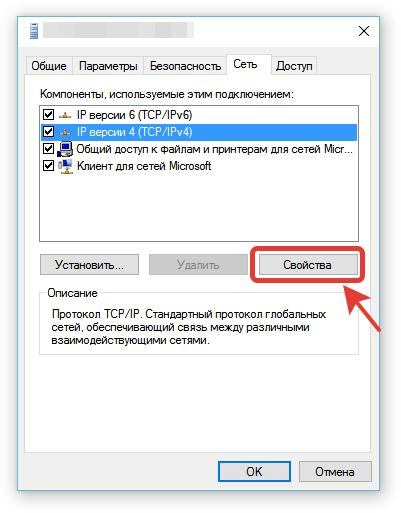 Свойства VPN-подключения