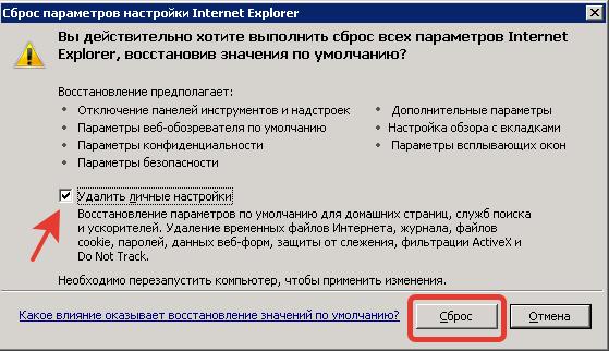 Internet Explorer - Сброс параметров настройки Internet Explorer