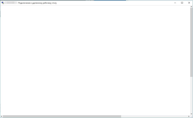 Удаленный рабочий стол Windows - белый экран