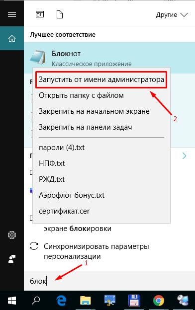 bloknot-zapusk-ot-imeni-administratora3