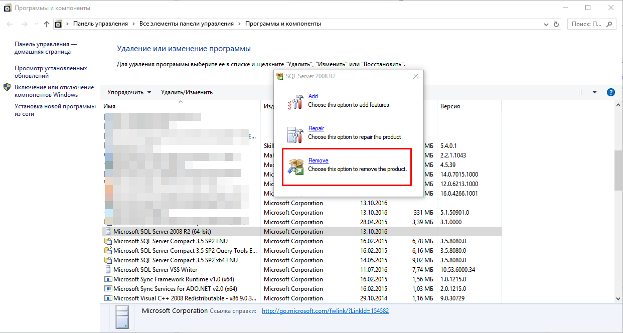 sql-server-2008-r2-remove-2