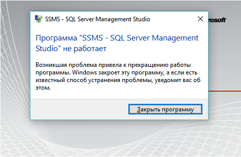SQL Server Managment Studio не работает