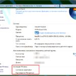 Ошибка активации Windows 7 — код 0x80070005