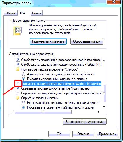 Параметры папок - Скрывать защищенные системные файлы
