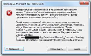 Net.Framework - ошибка при установки SQL Server