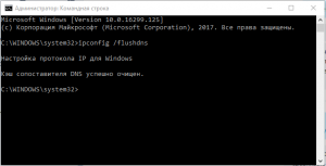 CMD ipconfig flushdns