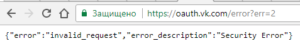 vk.com error invalid_request, error discription