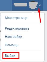 vk.com вконтакте выход