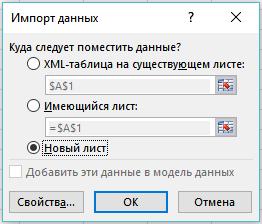 Excel окно Импорт данных