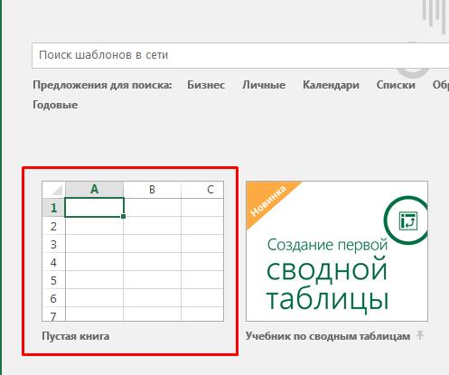 Excel - пустая книга