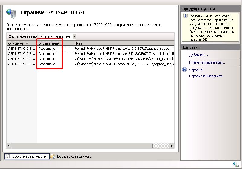 Ограничения ISAPI и CGI - разрешено