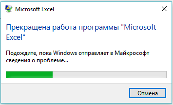 Прекращена работа программы Excel