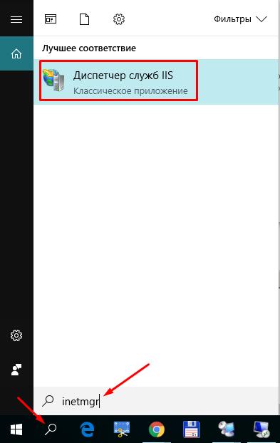 inetmgr - Диспетчер служб IIS