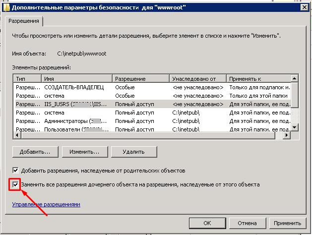 Дополнительные параметры безопасности - заменить все разрешения