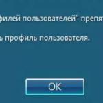 Служба профилей пользователей препятствует входу в систему Windows