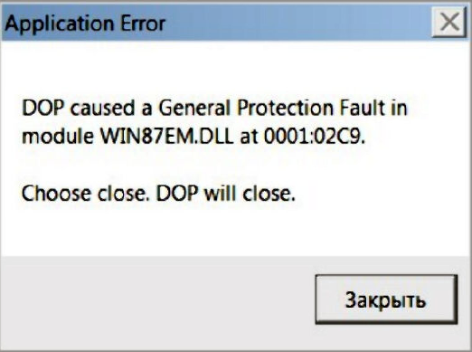 Application Error - Fault in module WIN87EM.DLL