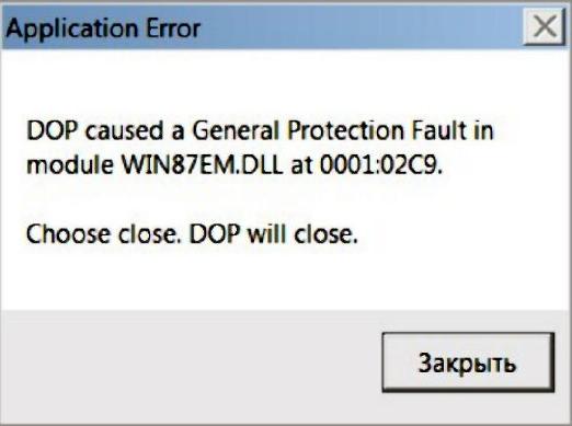 Application Error - Fault in module WIN87EM.DLL