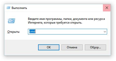Выполнить - cmd (2)