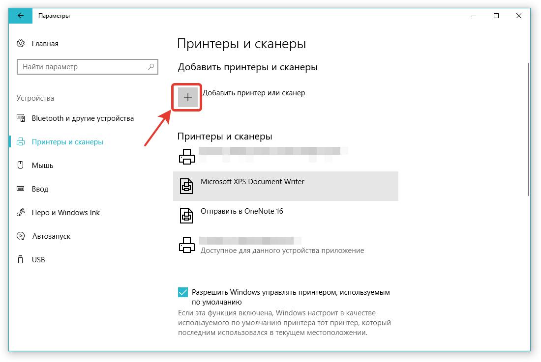 Windows 10 - добавить новый принтер2