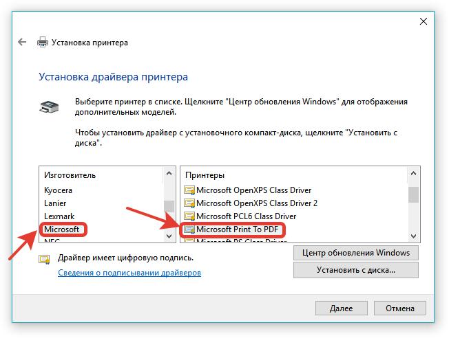 драйвер Microsoft Print to PDF