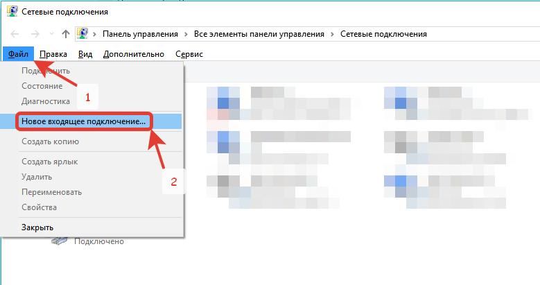 Сетевые подключения - новое вход. подключение (2)