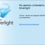 Не удалось установить Silverlight в браузере Google Chrome