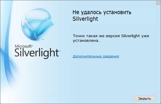 Точно такая же версия Silverlight уже установлена.