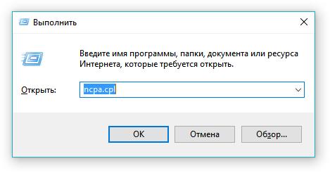 Выполнить - ncpa.cpl