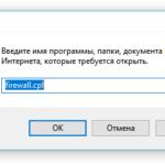 Как открыть порт в брандмауэре (Firewall) Windows