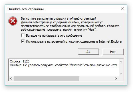 IE - ошибка веб-страницы