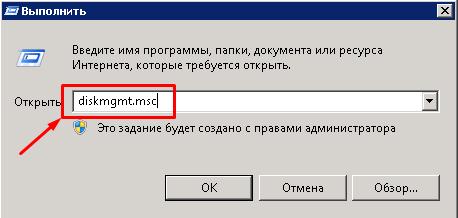 Выполнить - diskmgmt.msc (2)