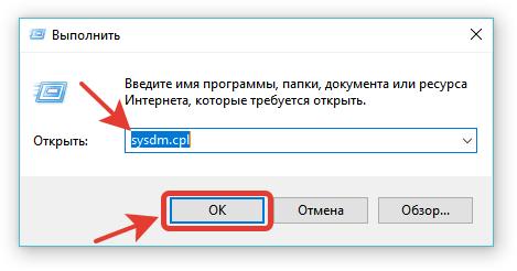Выполнить - sysdm.cpl