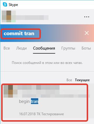 skype 8 - поиск по сообщению в чате (2)