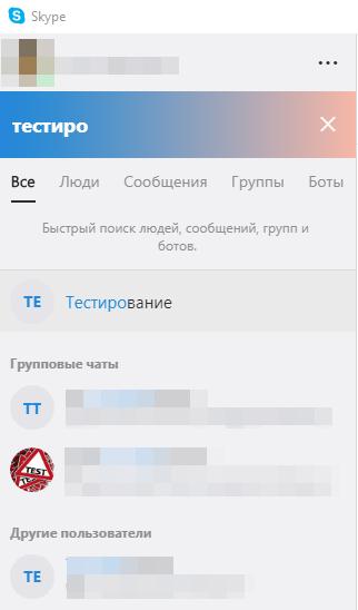 skype - поиск версии 8