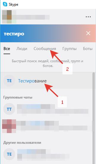 skype версии 8 - поиск по сообщения (2) (2)