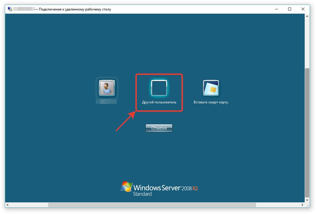 вход в Windows - другой пользователь