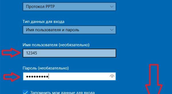 Сброс пароля VPN