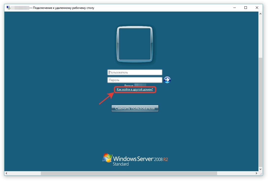 Windows - как войти в другой домен