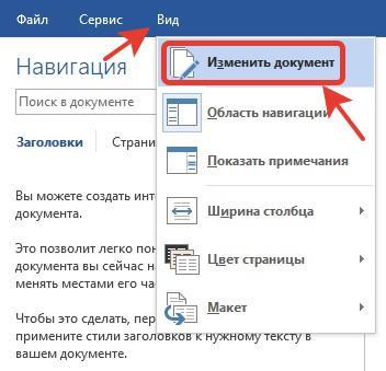 Word - открыть документ на редактирование (2)