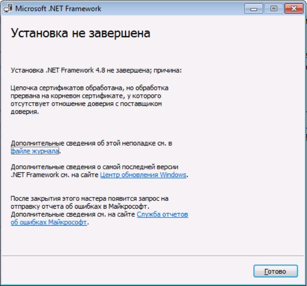 NET Framework - ошибка обработки корневого сертификата
